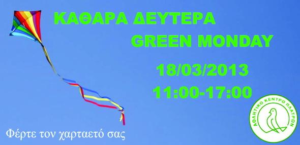 green_monday_2013